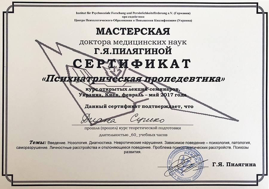 МАСТЕРСКАЯ доктора медицинских наук Г.Я.ПИЛЯГИНОЙ