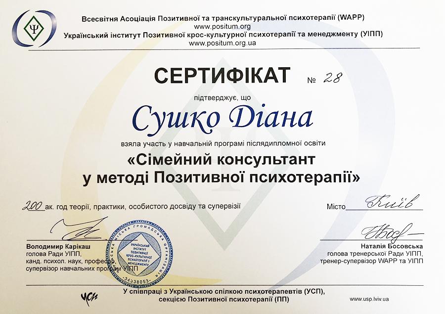 Всесвітня Асоціація Позитивної та транскультуральної психотерапії (WAPP)