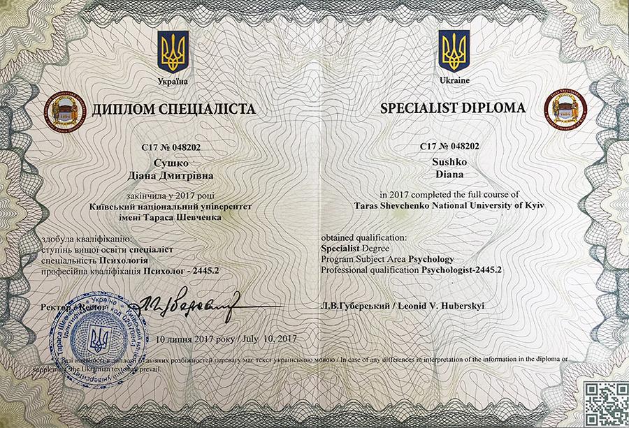 Київський національний університет імені Тараса Шевченка