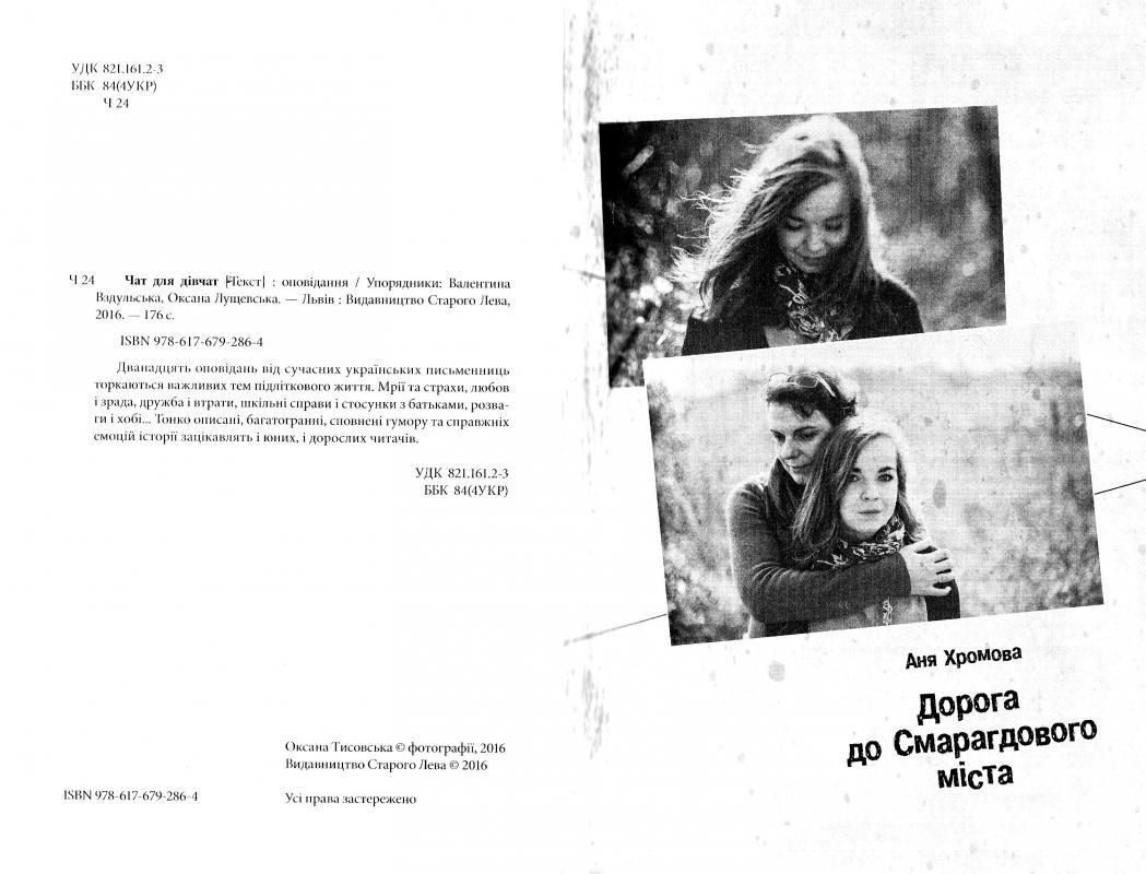 Книга «Чат для дівчат», 2017 р фото 1