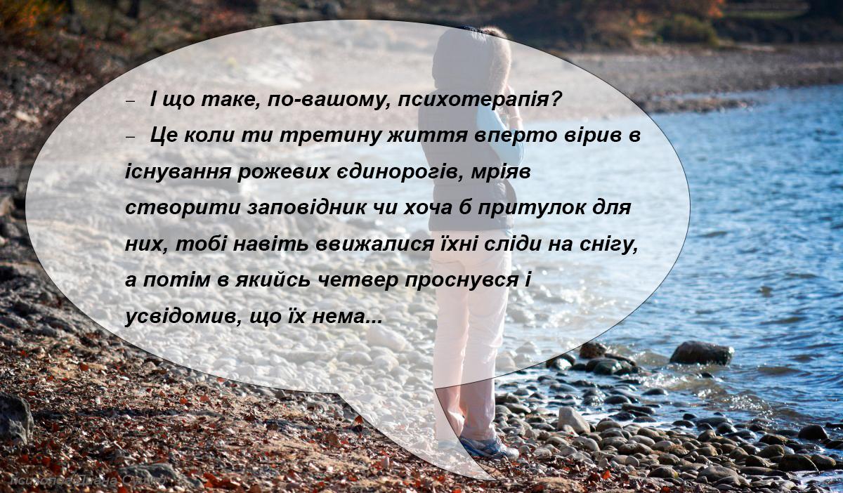 Про психотерапію