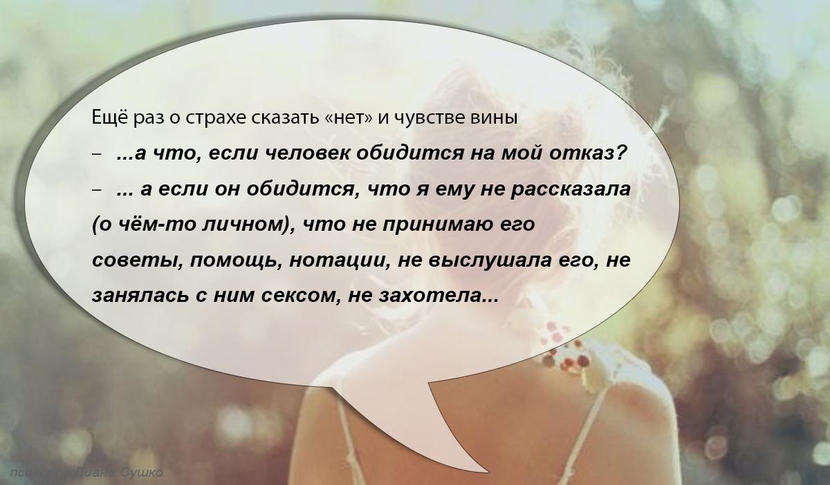Ещё раз о страхе сказать «нет» и чувстве вины - психолог Диана Сушко
