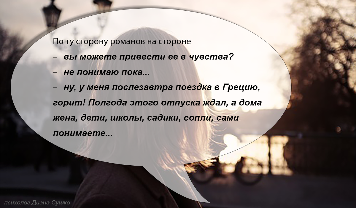 По ту сторону романов на стороне - психолог Диана Сушко