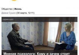 """Мнение психолога: Кому и зачем стоит смотреть интервью Собчак со """"скопинским маньяком"""" - психолог Диана Сушко"""